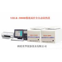 鹤壁英华YHLR-5000D微机全自动量热仪