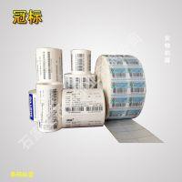 厂家生产防伪不干胶标签可打印服务
