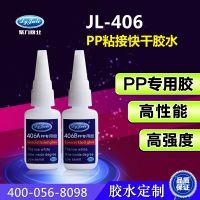 PP快干胶 塑料专用胶水 PP胶水批发聚力厂家JL-406AB塑料瞬间胶