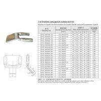 固牌 压缩型设备线夹 SSY(G)-630/45-200 永固集团股份有限公司