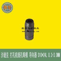 打孔机 细孔 眼模 导向器 适于 沙迪克 机用 D10 24L 0.3-3.0MM