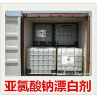 广东亚氯酸钠生产厂家