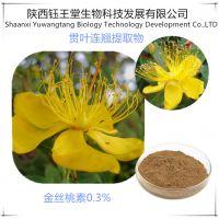 钰王堂生产HPLC检测富含金丝桃素0.3%贯叶连翘提取物