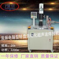 厂家直销超声波焊接机,多工位转盘式超声波焊接机,机械臂超声波