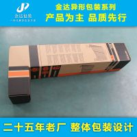 定制各种产品包装异形盒箱子高档彩印水印包装纸箱纸盒礼品盒