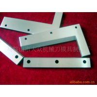 供应合金钢刀片
