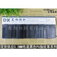 黑色纸纹PU革系列离型纸纸纹湿式PU皮革荔枝纹擦焦革粉擦革压延革