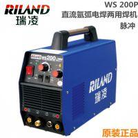 厂家直销深圳瑞凌脉冲直流氩弧电焊两用焊机WS200P 原装正品