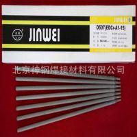 供应正品,低价直销,北京金威D507堆焊焊条、D507堆焊焊条