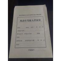 印刷厂档案袋文件袋塑料袋卡袋中西式信纸信封印刷 定做定制厂家批发