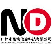 广州市耐动信息科技有限公司