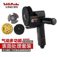 台湾wellmade/威尔美特 气动除胶除锈机打磨机 金属表面清除工具汽车漆面修复WP-0019