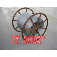 现货供应 电力专用电力牵引绳 防扭钢丝绳