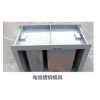 保定玉通水泥U型槽钢模具可根据图纸设计制作 模具成型快,可拆卸。