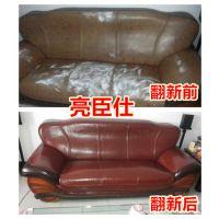 徐州环保皮革修复亮臣仕沙发自助翻新皮革修补哪家专业