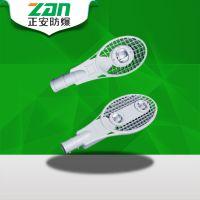正安防爆ZAD265 高效节能LED道路灯/LED工矿灯