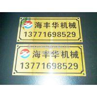 青岛标牌制作金属铭牌滴塑标签标牌