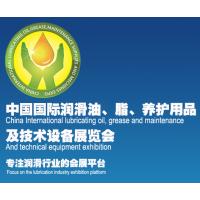 2017第十届中国(重庆)国际润滑油、脂、 养护用品及技术设备展览会