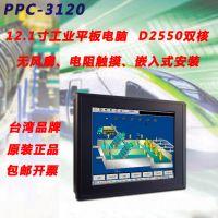 研华工业平板电脑PPC-3120无风扇触摸一体机嵌入式一体机工控机