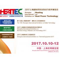 2017上海国际供热、锅炉、生物质能暨热工设备展