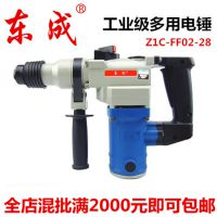 东成正品Z1C-FF26/03-26/28/02-28两用电锤电镐620W/960W新品