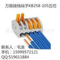 供应按钮式快速接线端子、万能接线端子222系列
