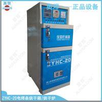 湖南湖北电焊条烘干箱ZYHC-20双门焊条烘干炉远红外焊条烘干箱厂