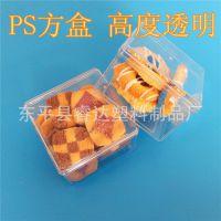 厂家直供PS塑料盒注塑方盒饼干透明盒定做