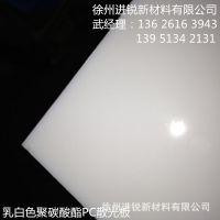 进口高透光高散光2mmPC扩散板,2mm乳白色磨砂散光板,聚碳酸酯光扩散板