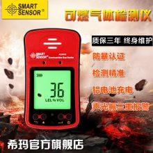 希玛AS8902可燃气体数显检测仪报警器