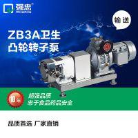 转子泵 凸轮转子泵 不锈钢转子泵 ZB3A卫生级凸轮转子泵 胶体泵 三叶泵