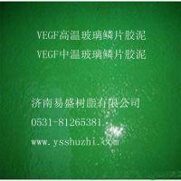 易盛质量保证,VEGF玻璃鳞片胶泥销售与施工