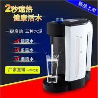 即热式开水器 2S秒出开水开水机 即开式电热水壶