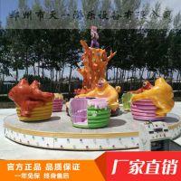 上海欢乐旋转咖啡杯 天一游乐设备(图片) 商场陆地游乐设备报价
