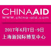 2017中国国际养老、辅具及康复医疗博览会(简称CHINA AID)