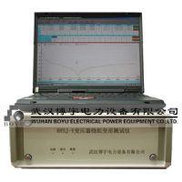 BYSJ-Y变压器绕组变形测试仪