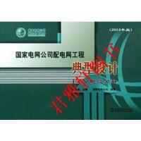 国家电网公司配电网工程典型设计:10kV电缆分册(2013年版)