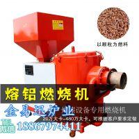 专用生物质燃烧机 生物颗粒燃烧炉 高热效 厂家直销 价格优惠
