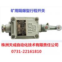 株洲天成 KBXC-0.5/24 矿用隔爆型行程开关