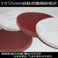 5寸红砂拉绒片,125MM植绒砂纸片,气动砂纸, 电动角磨机打磨砂纸片