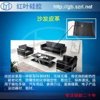 办公家具革沙发革硅胶皮革耐刮耐磨填充胶