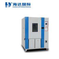 海达供应HD-180KSL快速温变试验箱提供温度定制