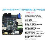 S5P6818卡片电脑ibox6818九鼎创展力作颠覆了x6818的核心板+底板的模式