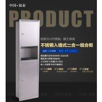 钣泰不锈钢二合一组合柜(内置手纸箱、垃圾桶)入嵌式组合柜