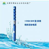 厂家直供 150QJ20-96/16温泉深井泵 150QJ系列热水深井泵