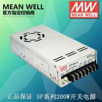 明纬电源 SP-200-24 带功率因子矫正功能(PFC)200W开关通信电源