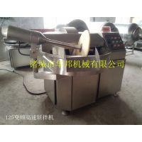 供应125型高速变频斩拌机 千叶豆腐专用斩拌机 千页豆腐生产设备厂家直销