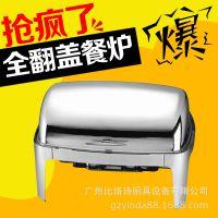 正品不锈钢自助餐炉 长方形保温加热布菲炉 酒店餐具 全翻盖餐炉