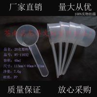 塑料奶粉勺 PP药剂定量勺 40ml圆勺 粉剂勺子 食品级量勺 计量