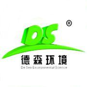 郑州德森环境科技有限公司